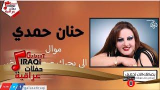 حنان حمدي موال الي يحبك صعبه يتعوض   جلسات و حفلات عراقية 2016
