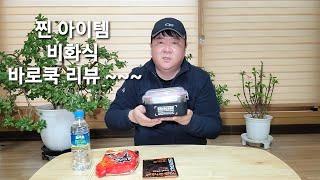 찐 아이템~ 비화식 발열도시락~ 바로쿡 리뷰 ~~~ …