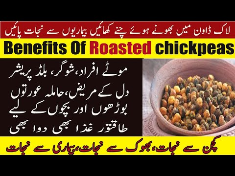 If You Eat Gram (Roasted Chickpeas) What Happens In Your ...