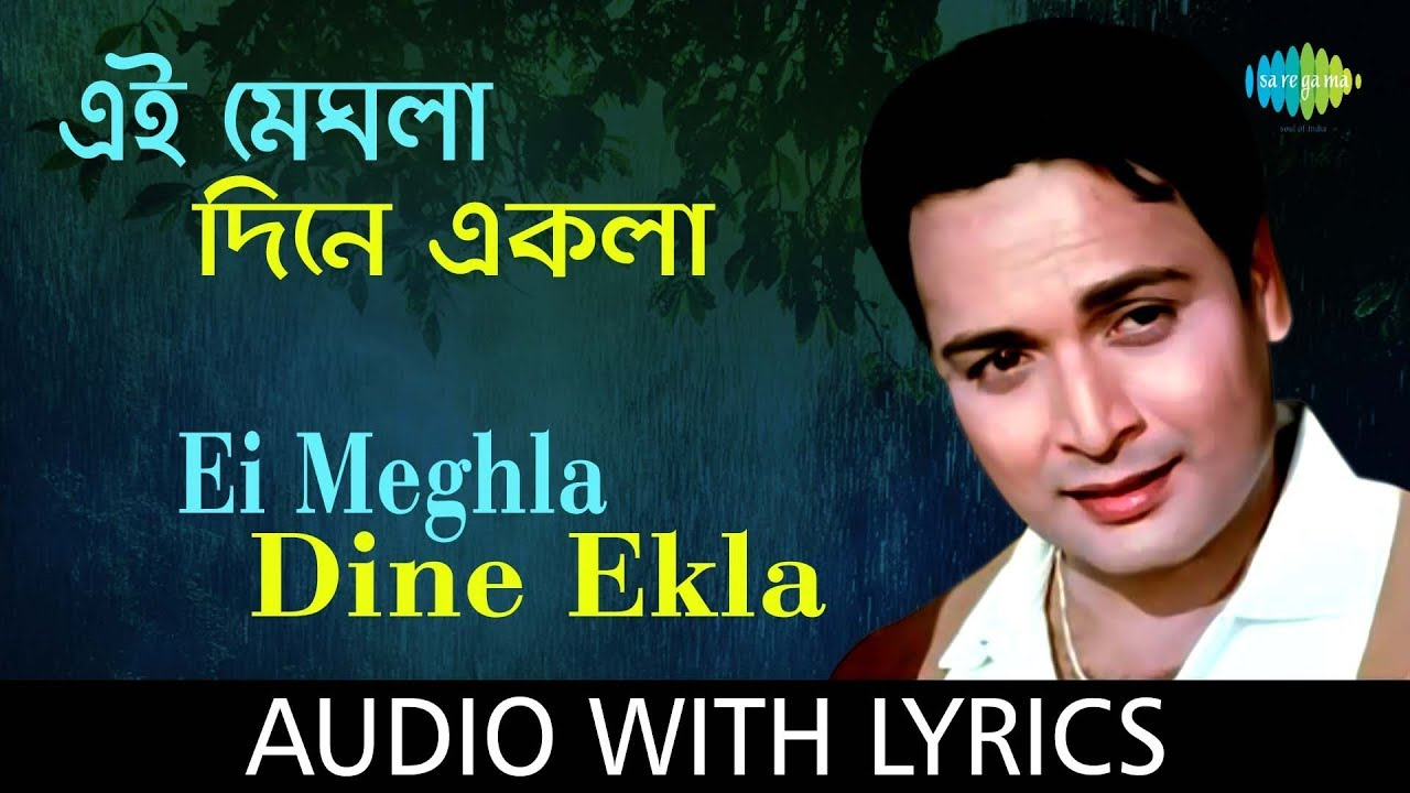 Ei Meghla Dine Ekla With Lyrics এই ম ঘল দ ন একল