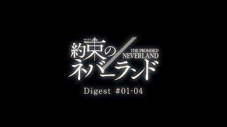 TVアニメ「約束のネバーランド」1話-4話ダイジェストムービー thumbnail