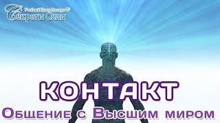 """Вебинар - биоэнергетика. """"Контакт. Общение с Высшим миром"""". Сергей Ратнер."""