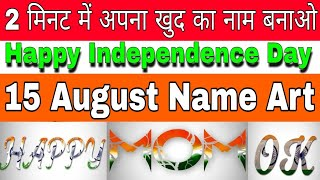 Happy Independence Day Name Art 🇮🇳 | 15 August 2018 | Celebrate Independence Day of India screenshot 3