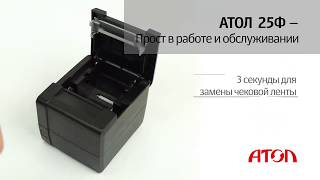 Фискальный регистратор Атол 25Ф(, 2017-07-27T02:54:28.000Z)
