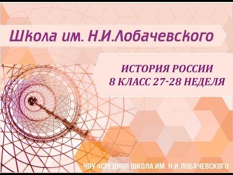 История России XIX век Рабочая тетрадь 8 класс В 2 ч