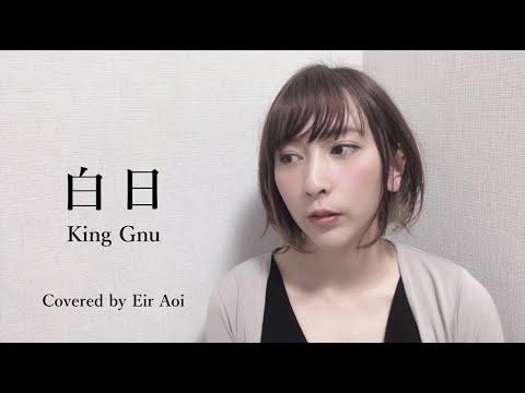 藍井エイル 『白日』 - King Gnu 【Eir Aoi Cover】