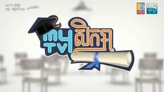 IAMA Cambodia Mytv
