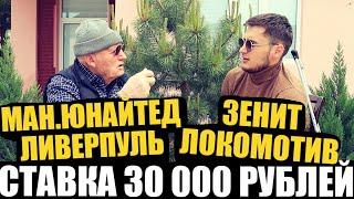 ЗАРЯДИЛ 30 000 РУБЛЕЙ НА МАН ЮНАЙТЕД ЛИВЕРПУЛЬ и ЗЕНИТ ЛОКОМОТИВ