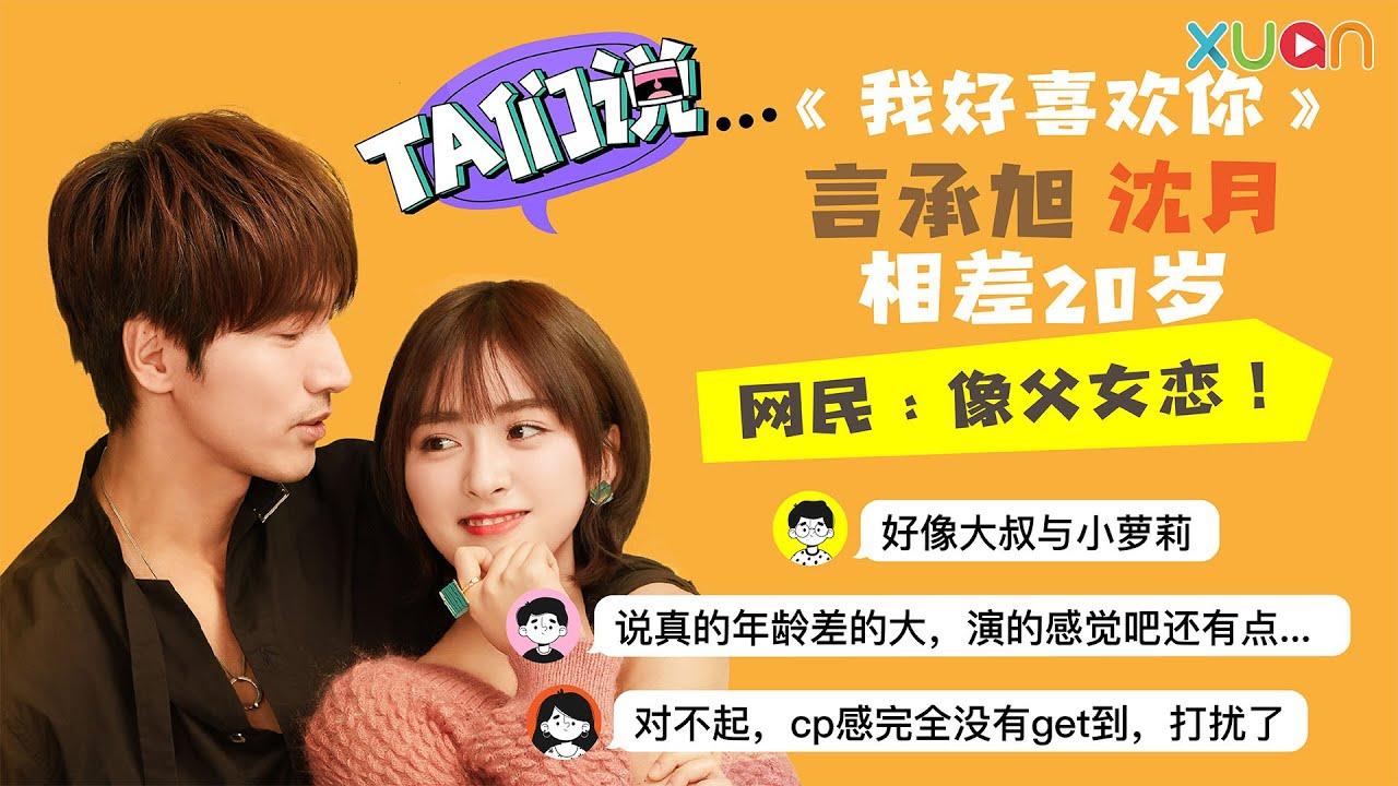 《我好喜欢你》言承旭沈月相差20岁 网民:像父女恋!