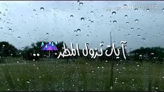 اجمل ايه قرانيه عن الشتاء