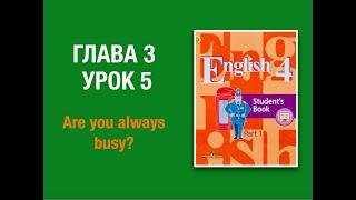 Английский язык 4 класс учебник English 4 глава 3 урок 5 #english4 #английскийязык4класс #Кузовлев