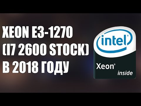 Xeon E3-1270 / I7 2600 в 2018 часть 2