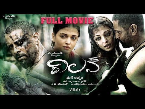 Villain Telugu Full Length Movie  Vikram, Aishwarya Rai   Sri Venkateswara Movies