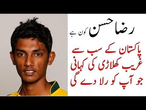 Life story of poor Pakistani crickter Raza Hassan in Urdu