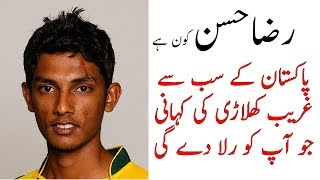 Life story of poor Pakistani crickter Raza Hassan in Urdu