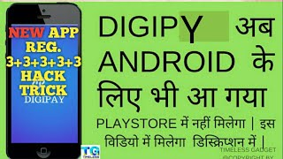 Digitpy New Earning apps 2020 || 3+3+3 रोज कमाओ paytm case || best earning apps 2020