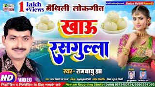 Rambabu jha - Maithili Song || Khau Rusgulla || खाऊ रसगुल्ला | Paijaniya || Neelam Maithili