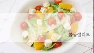 봄동 샐러드 만들기