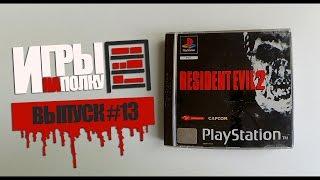 Игры на полку #13 - Пополнение коллекции видеоигр