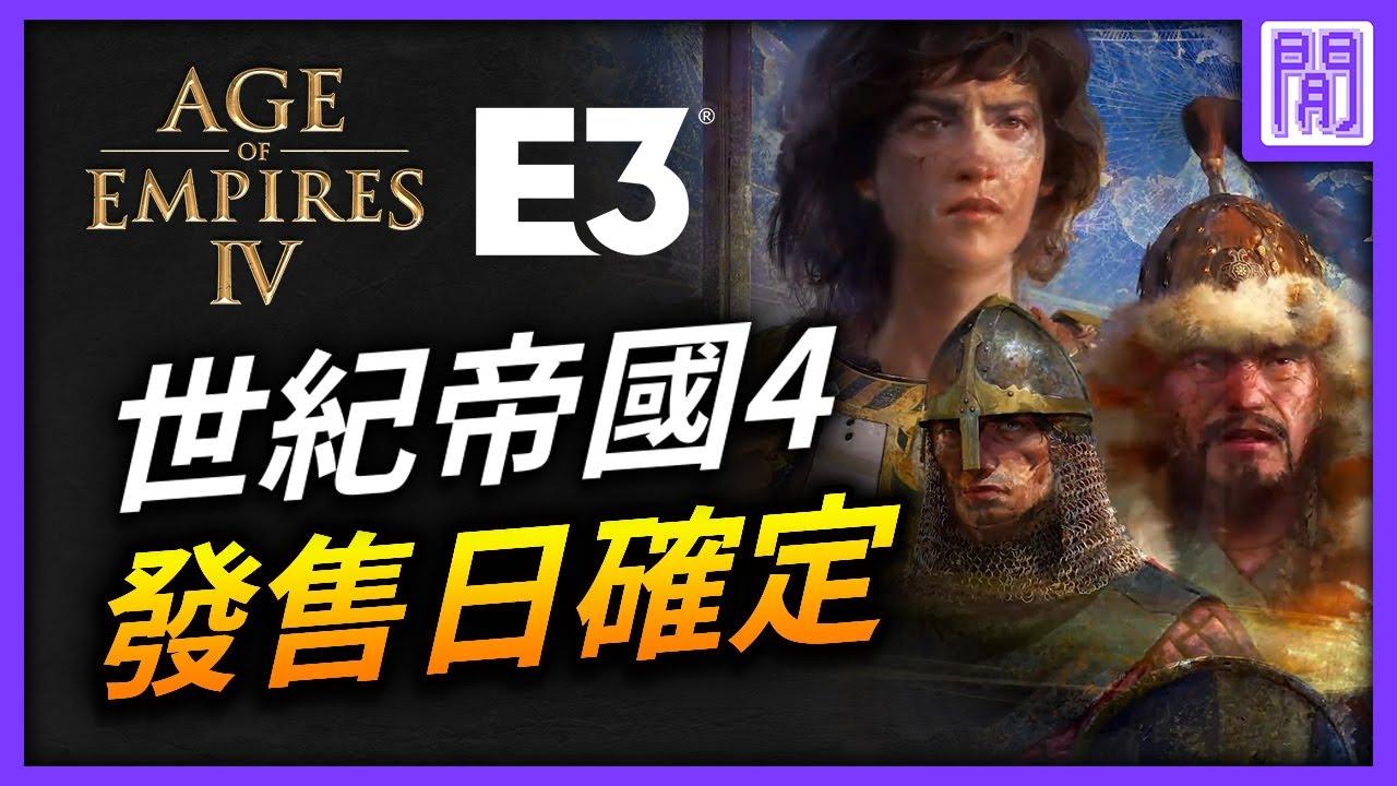 🟩 微軟 史上最狂 E3 |⚜ 世紀帝國4 戰役文明發售日一次看|艾爾登法環 更多詳細消息【偷閒加油站/每週補充 遊戲新聞 趣事】