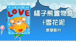橘子熊置物盒+雪花泥-教學影片