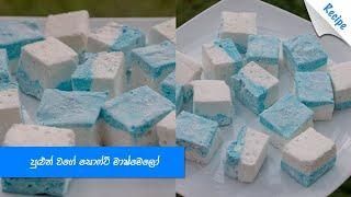 පුළුන් වගේ සොෆ්ට් මාෂ්මෙලෝ - Super Soft Homemade Marshmallow Recipe (English)
