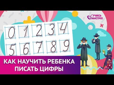 Как правильно научить ребенка писать буквы и цифры