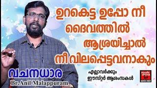 ഉറകെട്ട ഉപ്പോ നീ ദൈവത്തിൽ ആശ്രയിച്ചാൽ നീ വിലപ്പെട്ടവനാകും # ChristianSpeech # Br.Anil Malappuram