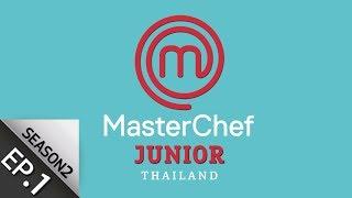 [Full Episode] MasterChef Junior Thailand มาสเตอร์เชฟ จูเนียร์ ประเทศไทย Season2 Episode1