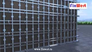 Вертикальная опалубка FIXWERT(Универсальная опалубочная система для стен FIXWERT - http://fixwert.ru., 2013-08-18T08:40:27.000Z)
