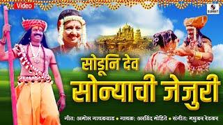 Soduni Dev Sonyachi Jejuri Khandoba Bhaktigeet New Marathi Song 2019 Sumeet Music