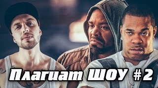 Плагиат ШОУ #2 - ST VS Method Man & Busta Rhymes