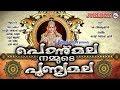 പൊന്മല നമ്മുടെ പുണ്യമല | Ayyappa Songs Malayalam | Hindu Devotional Songs Malayalam