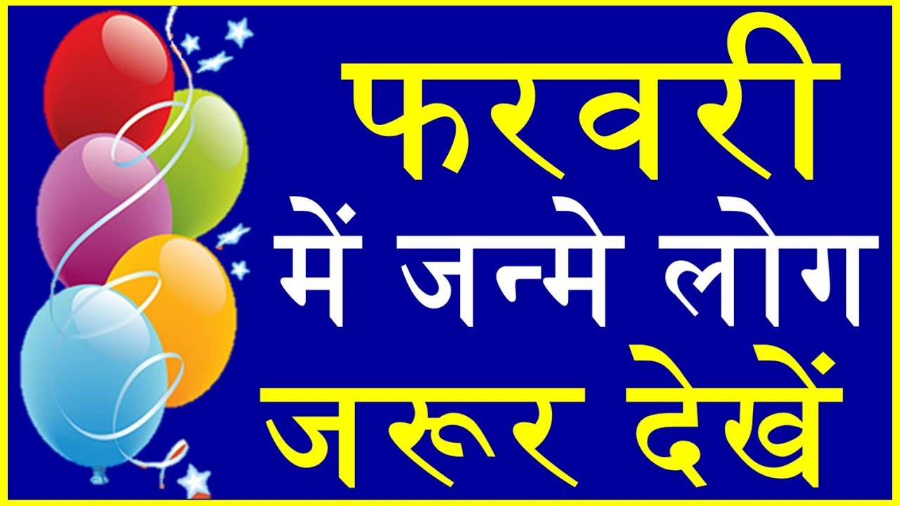 9 february birthday astrology in hindi