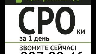 Допуск нп сро(, 2013-10-31T09:13:24.000Z)