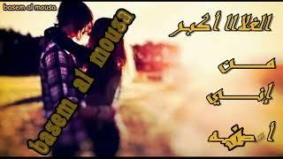 انتي أجمل - خالد عبد الرحمن - حالة واتس