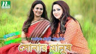 Promo | Shonar Manush |  Richi Solayman | Directed by Chayanika Chowdhury