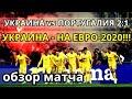 Украина - Франция 2-0 ОБЗОР МАТЧА (Ukraine Vs France)