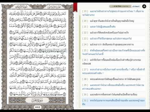 Surah An-Nazi`at  with thai translation
