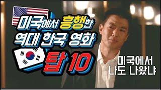 미국에서 흥행한 역대 한국영화 베스트10 / 피치 미닛 #57
