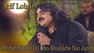 """Mohabbat De Dil Cho Bhulekhe Nai Jande"" | Show | | Virsa Heritage | Love Song"