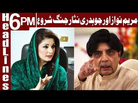Maryam Nawaz to be made new PML-N president - Headlines 6 PM - 23 February 2018 - Express News