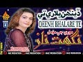 Download NEW SINDHI SONG NIGHAT NAZ DEENH BHALAREE TE BY NIGHAT NAZ NEW EID ALBUM 4 MP3 song and Music Video