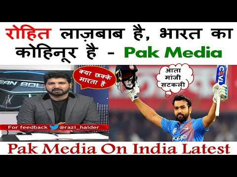 Pakistan Media On Rohit Sharma, Krunal Pandya & Indian Bowling Latest | Pak On Ind Vs Nz