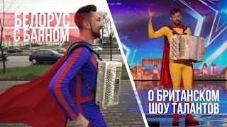 Белорус с электро-баяном рассказывает о британском шоу-талантов