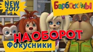 Видео Наоборот - Барбоскины - 175 серия🔮 Фокусники✨Новая серия 2017 года!Премьера! Жмыхнуло собак!