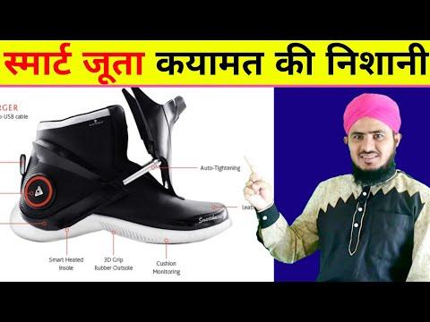 Smart Shoes || कयामत की ऐक अहम निशानी | विडियो जरूर देखें