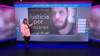 احتجاجات غاضبة للجالية المغربية بعد مقتل مهاجر مغربي جنوب شرق إسبانيا