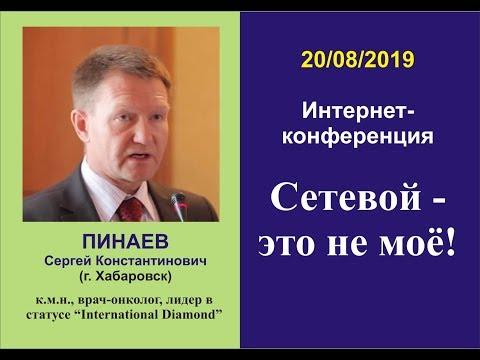 Сетевой - это не моё! Сергей Пинаев. 20.08.2019