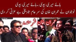 Imran Khan's fall from grace watch how young Boy Insulted Him | Neo News